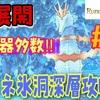 【ルーンファクトリー5攻略日記13】強武器多数ゲット!新展開スタートでメリネ氷洞深層攻略!