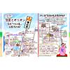 無料配布中♪『甘夏とオリオン』お散歩MAPブックカバー(改訂版)
