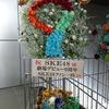 【祝】SKE48 9周年に送られてきた花まとめ!!!【SKEファン一同、東海テレビ スイッチ、キングレコード、エイベックス】