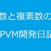 複素数と複素数の配列 - SPVM開発日記
