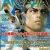 アルカディア 16 : アルカディア Vol.16 ( 2001 年 9 月号 )