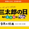 今日は9月最初の「三太郎の日」!特典は何がもらえる?クーポンはどうやって貰える?など、三太郎の日に関する疑問とその答えまとめ。