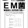 【暗黒通信団本】左巻健男:EM菌擁護者と批判者