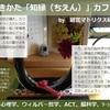 生きかた知縁カフェ 4月度はお休みです。
