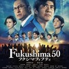 「Fukushima50(フクシマフィフティ)」