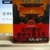 """『白い山』""""The White Mountain""""(チョンクオ風雲録 その六)Each book of """"CHUNG-KUO"""" series is published in two separate volumes in Japan. This book is the Second part of """"Chung-Kuo 3: The White Mountain"""". (文春文庫)未読"""
