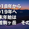 2018年から2019年へ 年末年始は木曽駒ヶ岳 その8