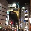 新宿2丁目の呑み屋さん街✨✨
