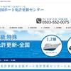 【朗報】高騰中のネムが全国ボート免許更新センターでネム(NEM/XEM)決済を導入!!