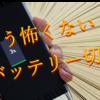 スマホのバッテリー(電池パック)を長持ちさせる方法17+1とおすすめアプリ【Android】