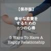 【保存版】幸せな恋愛をするための5つの心得〜5 Ways To Have A Happy Relationship〜