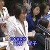 田村智子は昨年、新たな感染症が持ち込まれたらどうする?と追及していた