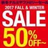 2017秋冬ナルミヤファミリーセール東京情報!待ってました!招待状無しで入れるよ。メゾピアノ・ケイトスペード貴方は何を買う?