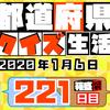 【都道府県クイズ】第221回(問題&解説)2019年1月6日