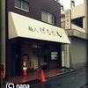 奈良の名店 『麺人 ばろむ庵』 ヤマトブラック!