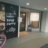 soup curry dip(スープカレー ディップ)/ 札幌市北区北29条西4丁目 ファミール札幌 110
