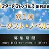 「第1回スターダストノベル大賞」開催のお知らせ