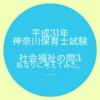 平成31年神奈川の保育士試験から社会福祉の問3を解いてみた。私は解なしだと思います。