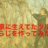 ごく普通のアラサーOLが、河原に生えていたツルで草鞋(わらじ)を作った話(動画あり)