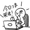 今日のつまがり 令和元年第1回定例会6/10(月)一般質問