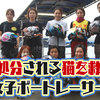 殺処分される猫たちを救う活動をしている「avet」に賛同する女子ボートレーサーたち。エイベット・女子競艇選手・動物殺処分
