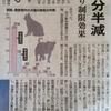 『犬猫の殺処分半減』14日付北海道新聞