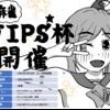 【告知】麻雀VIPSTARCOIN杯開催のお知らせ!【賞金総額500,000VIPS】
