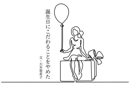 誕生日にこだわることをやめた|大木亜希子