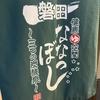 磐田市 スーパー銭湯磐田ななつぼし 磐田の湯は良い湯だな!