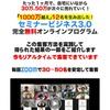 【無料】日本初!Zoomで月600人を自動集客するメソッド
