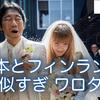 日本とフィンランドの愛すべき7つの共通点。民度の高い平和な先進国、周辺国との非類似性、性格など