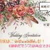 【結婚式準備】招待状はこうやって選んだ!《節約とセンスは両立できる》