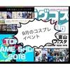 《9月のコスプレイベントはこちら》富山!京都!名古屋!東京!行きたいイベント様々!!