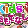 デザイン 図形・書体使い Kidsおもてなしメニュー 七五三 いなげや 11月11日号