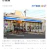 「お腹空いた」10円玉握り5歳女児がコンビニで。助かってよかった