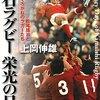 新日鉄釜石というチーム