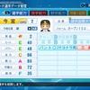 【パワプロ2020 再現選手パワナンバー】今宮健太(2014) 福岡ソフトバンクホークス