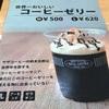 世界一おいしいコーヒーゼリー【SAZA COFFEE】