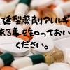 遅延型アレルギーによる薬疹の見落としに注意【カルボシステイン】