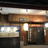 妹イチ押し!の串焼きがある居酒屋「蛮屋」さんへ行ってきました♪ 3月10日