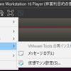 VMware Workstation Playerでコピー&ペーストができなくなったら Ubuntu編