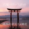 【穴場のパワースポット】とても癒される湖西のオススメ神社3選