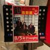 結成15周年大感謝祭LIVEに惜しくも欠席だった2県ツアー~出欠取りにいきます~@鳥取県☆米子AZTiC laughs