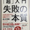 「『超』入門 失敗の本質」 鈴木博毅