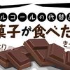 2021.07.16(金)/断酒・禁酒・ノックビンを飲む/00057~お菓子絶・きつすぎ~