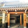 【京都】新京極、『安養寺  (倒蓮華寺)』に行ってきました。 京都観光 京都旅行 女子旅 主婦ブログ
