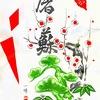 屠蘇酒(とそしゅ)