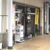 【ランチ】カレー ベニ屋【鳥取市】
