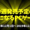 今週発売予定の気になるPCゲーム(2019/12/01~2019/12/07)