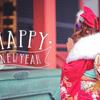 【初詣とお年玉】2020年あけましておめでとうございます!